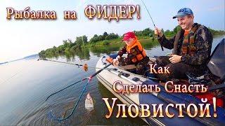 Рыбалка на ФИДЕР с Лодки! Как Сделать Снасть УЛОВИСТОЙ на ТЕЧЕНИИ!