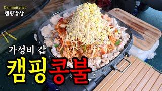 캠핑가서 먹는 가성비 최고 오쭈낙 삼겹살 볶음(feat…