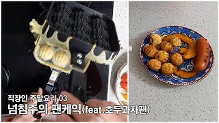 넘침주의 호두과자팬으로 만든 팬케이크