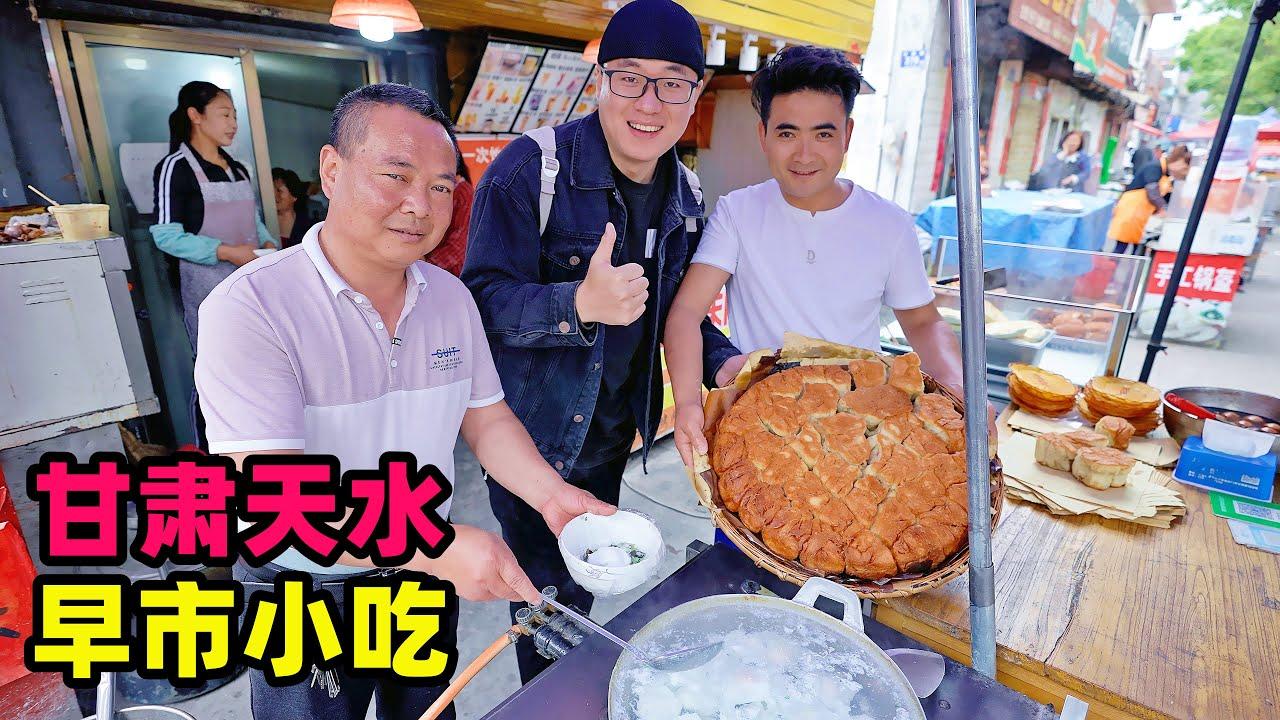 甘肃天水早市小吃,红油辣椒呱呱,香酥猪油盒,阿星街头吃早餐Street breakfast in Tianshui