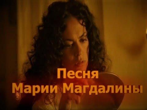 Песня Марии Магдалины