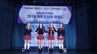 2018.11.14&2018아트코리아어워드&K-POP Art Korea Award Festival&인사동인사아트홀대극장2b&YPDA&by큰별