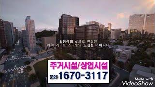 원에디션 강남 - 강남 중심 주거시설 상업시설 동시분양…