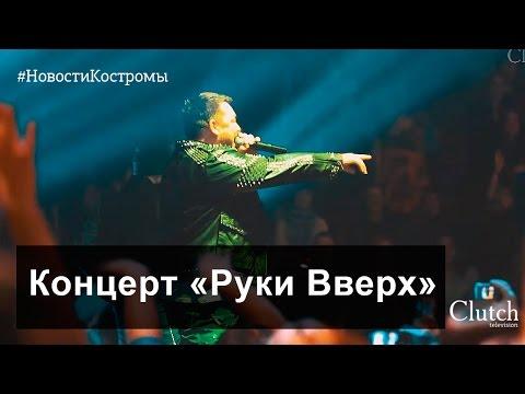 Концерт «Руки Вверх. Сергей