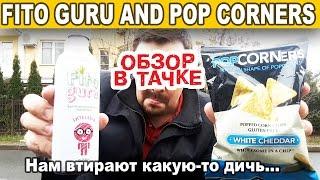 Обзор в тачке ★ Fito Guru (функциональный напиток) и PopCorners