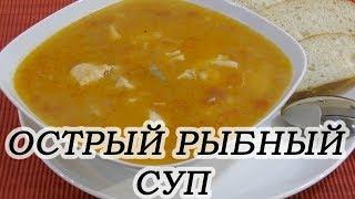 Густой острый рыбный суп из трески, палтуса, семги и креветок. Готовим быстро и очень вкусно.
