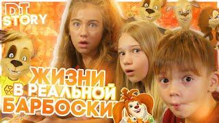 Download БАРБОСКИНЫ В РЕАЛЬНОЙ ЖИЗНИ Mp3 and Videos