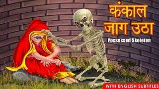कंकाल जाग उठा | भूतिया कंकाल | PART 2 | Hindi Stories | Horror Stories | Dream Stories TV