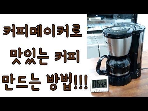 커피메이커로 맛있는 커피 만들기[23화 커알못TV]