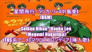 星間飛行 - ランカ・リー(中島愛)[BGM]Seikan Hikou - Ranka Lee(Megumi Nakajima)(TBS系アニメ『マクロスフロンティア』挿入歌)