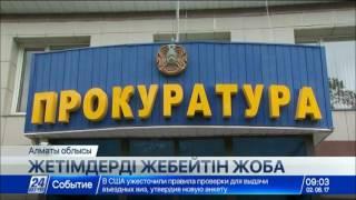 Алматы облысында «Жетім балалар үйінсіз Жетісу» бағдарламасы қолға алынды