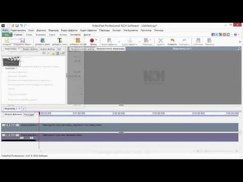 VideoPad Video Editor. Урок 11. Анимация видео эффектов
