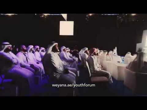Mubadala Youth Forum - 2015