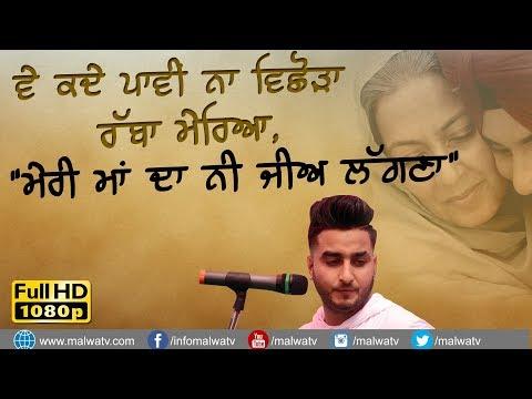 ਮੇਰੀ ਮਾਂ ਦਾ ਨੀ ਜੀਅ ਲੱਗਣਾ 🔴 MERI MAA DA NI JEE LAGNA 🔴 Latest Punjabi Song By KHAN SAAB 🔴 NEW 2018