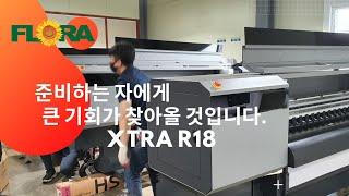 재현테크 플로라 XTRA R18 UV프린터 / 준비하는…