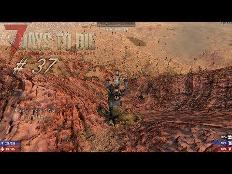 7 Days To Die s 37 В ловушке