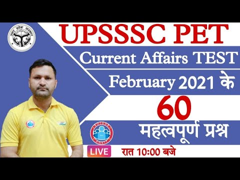 February Current Affairs Live Test | Top 60 Ques. February Current Affairs | Current Affairs Test