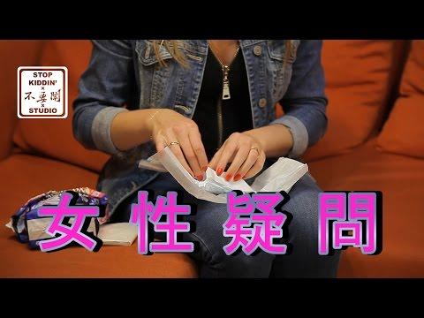 外國女生對亞洲衛生棉的疑問: Tampons Are Cuter In Taiwan?