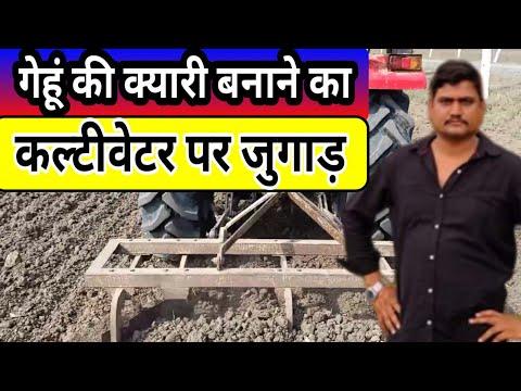 गेहूं के खेत में क्यारी डालने का जुगाड़ कल्टीवेटर Jugaad Cultivator -  Agritech Guruji
