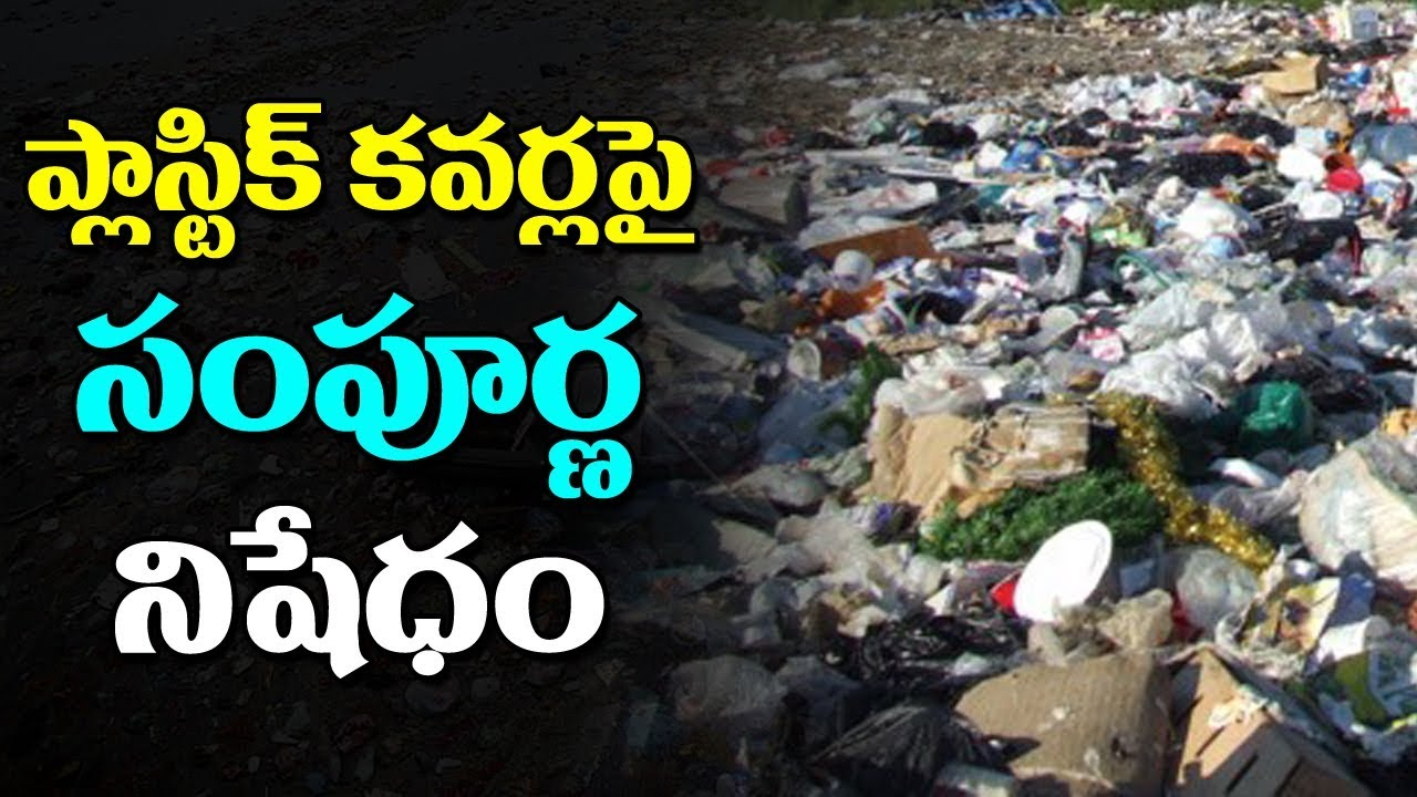 Plastic bags to be banned telugu