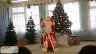 Зажигательный танец Деда Мороза на утреннике . Современный Дед Мороз.