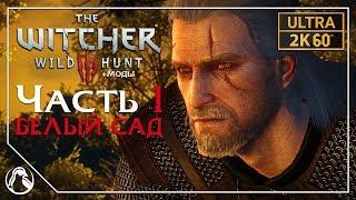 БЕЛЫЙ САД ─ The Witcher 3: Wild Hunt (Ведьмак 3: Дикая Охота) ➤ ЧАСТЬ 1