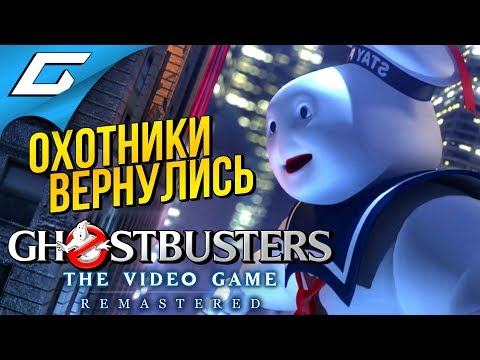 GHOSTBUSTERS: The Video Game Remastered ➤ ОХОТНИКИ ЗА ПРИВИДЕНИЯМИ ВЕРНУЛИСЬ