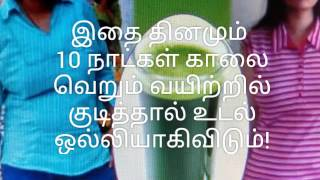 How to Lose Weight in 10 Days, Weight Loss Drink / 10 நாட்களுக்குள் வேகமாக எடை குறைய