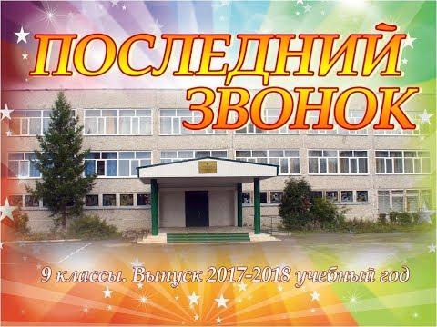Последний  звонок 🔔2018 в школе №2 Губаха Пермского края