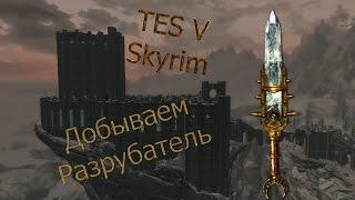 (TES 5 Skyrim) Разрубатель