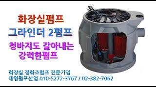 화장실펌프그라인더2펌프 청바지도 갈아내는 강력한펌프 1…