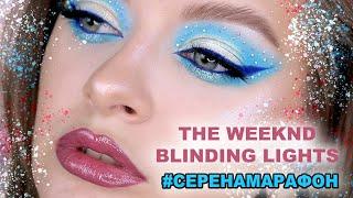 ПЕРВЫЙ МАКИЯЖ The Weeknd Blinding lights СЕРЕНАМАРАФОН