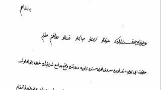 Temel Seviye Arşiv Okumaları 1. ders (Arzuhal)