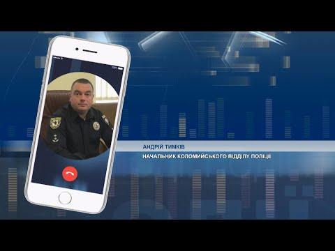 Телеканал НТК: Начальник Коломийського відділу поліції розповів про криміногенну ситуацію в районі