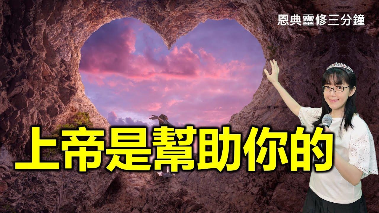 上帝是幫助你的|恩典靈修三分鐘|睡前禱告|林香君牧師|恩寵教會 - YouTube