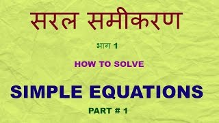 HOW TO SOLVE SIMPLE EQUATION CLASS 7TH  PART # 1. HINDI/ENGLISH thumbnail