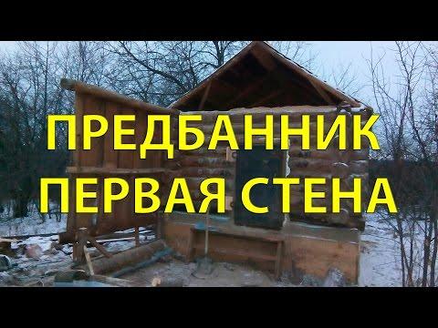 185ый день в деревне  Предбанник  1ая стена