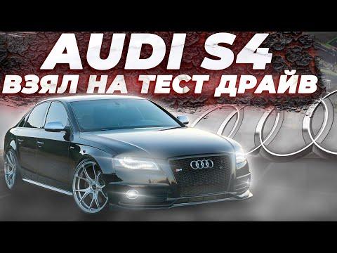 AUDI S4  или Audi A4 B8 на максималках: обзор, тест-драйв  C4, работа  дсг 6, точнее  Dsg7)