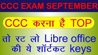Libre Office Shortcut keys |Most Important Questions for CCC Exam |CCC Exam September 2019