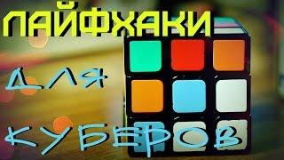ЛАЙФХАКИ ДЛЯ КУБЕРОВ | LIFE HACKS FOR SPEEDCUBERS