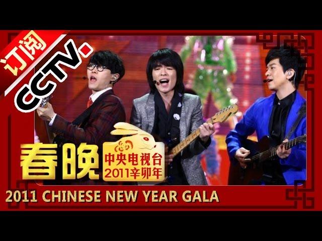2011兔年央视春晚 歌曲 《 新势力歌组合 》方大同 萧敬腾  CCTV春晚