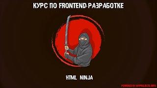 Бесплатный курс HTML ninja. Урок 1 : Установка софта и основы HTML.