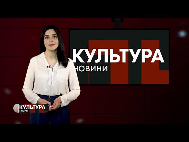 #КУЛЬТУРА_Т1новини | 28.05.2020