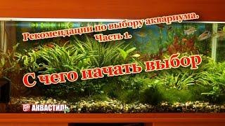 С чего начать выбор аквариума? Аквариумистика. Рекомендации по выбору аквариума. Часть 1.(Смотрите подробнее: http://www.akvastil.com/news/new/s-chego-nachat-vybor-akvariuma-rekomendatsii-po-vyboru-akvariuma-chast-1-172 Часть первая., 2015-02-06T20:36:34.000Z)