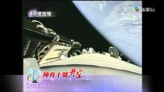 翡翠台《神舟十號升空》(2013-6-11)