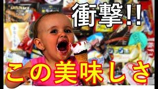 【海外の反応】日本のアイスの独特の種類に外国人が衝撃を受けた!!【感動心をゆさぶるチャンネル】