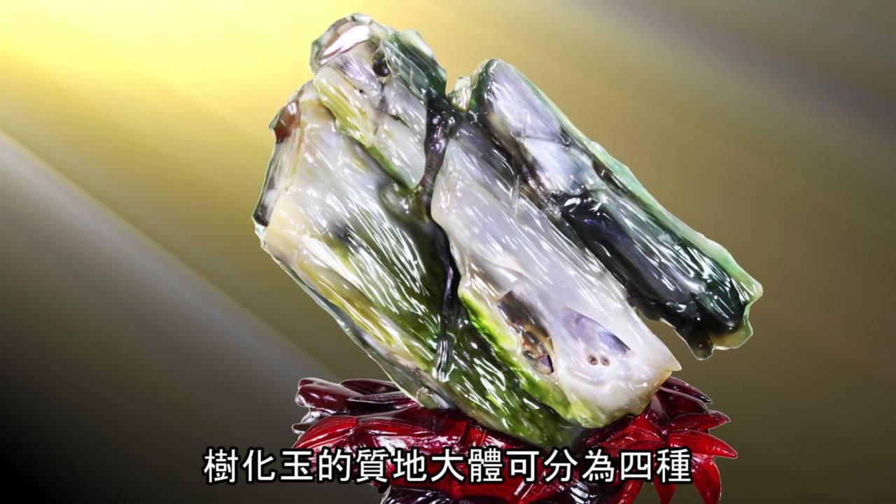 金葉樹化玉博物館介紹_9分鐘_中文_1041114 - YouTube