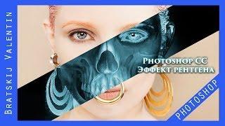 Photoshop CC Эффект рентгена