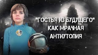 Дионис Каптарь   Фильм «Гостья из будущего» как мрачная антиутопия