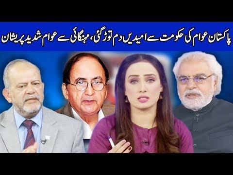 Think Tank With Syeda Ayesha Naaz   15 September 2019   Dunya News